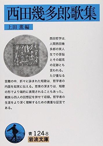 西田幾多郎歌集 (岩波文庫)の詳細を見る