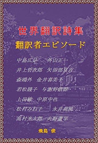 世界翻訳詩集 翻訳者エピソード