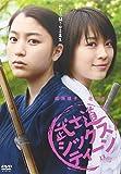 武士道シックスティーン[DVD]
