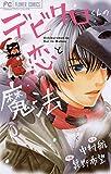 デビクロくんの恋と魔法 (フラワーコミックス)