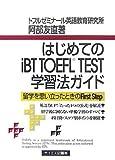 はじめてのiBT TOEFL TEST学習法ガイド