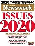 週刊ニューズウィーク日本版 「特集:ISSUES 2020」〈2019年12月31・2020年1月7日合併号〉 [雑誌]