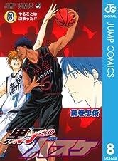 黒子のバスケ モノクロ版 8 (ジャンプコミックスDIGITAL)