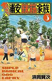 あっぱれ! 浦安鉄筋家族 3 (少年チャンピオン・コミックス)