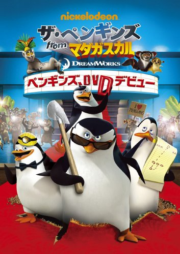 ザ・ペンギンズ from マダガスカル ペンギンズ、DVDデビューの詳細を見る