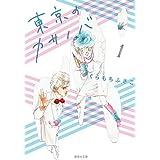 東京のカサノバ 1 (集英社文庫(コミック版))