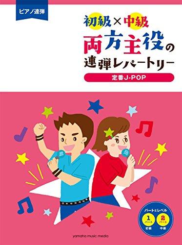 ピアノ連弾 初級×中級 両方主役の連弾レパートリー 定番J-POP (ピアノ連弾/初級×中級) 発売日