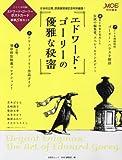 【東京】エドワード・ゴーリーの優雅な秘密:2018年7月13日(金) ~9月2日(日)