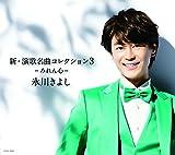 【早期購入特典あり】「新・演歌名曲コレクション3-みれん心-」 【CD】 (特典:B3サイズポスター)
