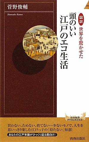 頭のいい江戸のエコ生活 (青春新書インテリジェンス)の詳細を見る