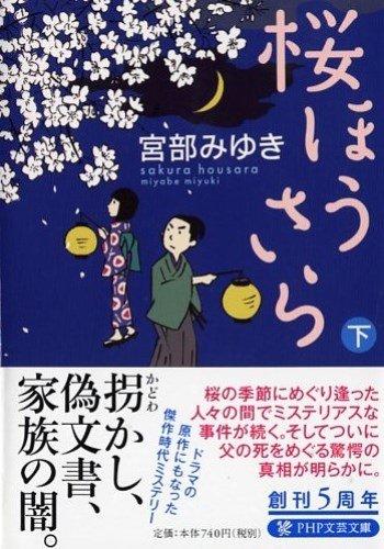 桜ほうさら(下) (PHP文芸文庫)