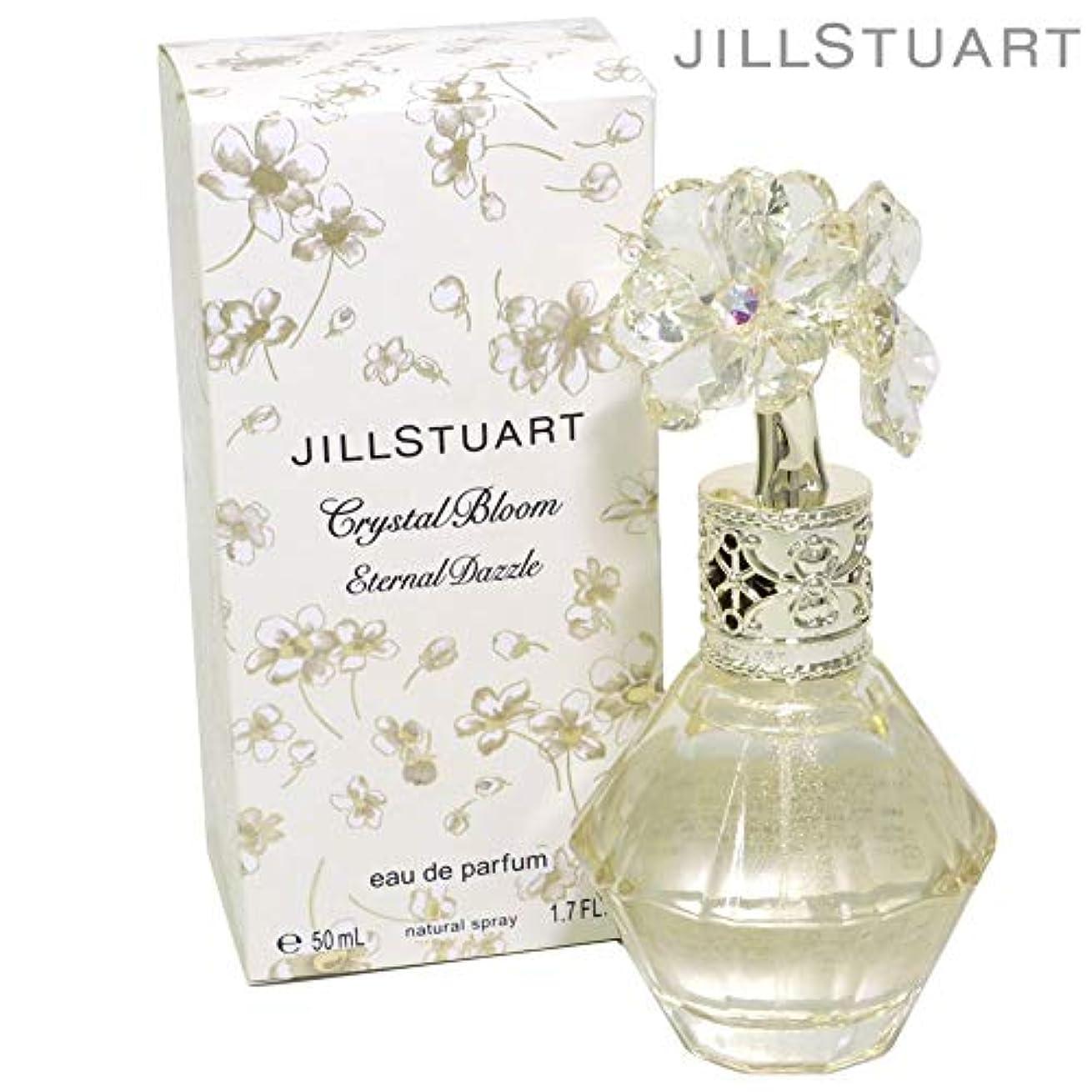 バーベキューヒップ重要なJILL STUART(ジルスチュアート) クリスタルブルーム エターナルダズル オードパルファン 50ml 『Crystal Bloom Eternal Dazzle eau de parfum』