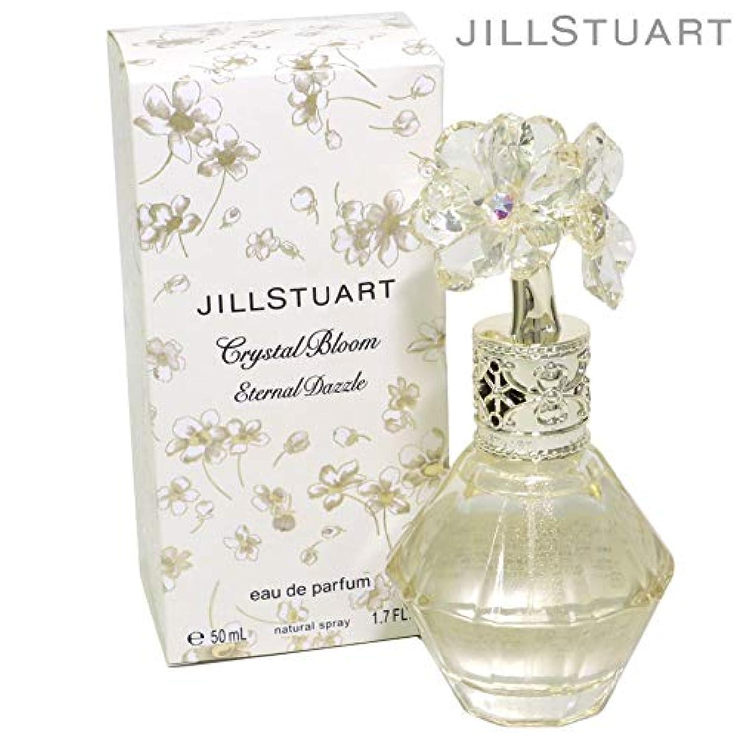 記念品中古切り刻むJILL STUART(ジルスチュアート) クリスタルブルーム エターナルダズル オードパルファン 50ml 『Crystal Bloom Eternal Dazzle eau de parfum』