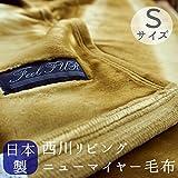 西川 毛布 シングル 日本製 軽量 「FEEL FUR/GOLD」 (ゴールド)