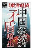 中国経済 矛盾噴出─週刊東洋経済eビジネス新書No.32 (週刊東洋経済eビジネス新書)