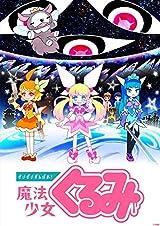 「せいぜいがんばれ! 魔法少女くるみ」BD-BOXが10月リリース