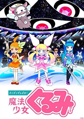 【Amazon.co.jp・公式ショップ限定】 せいぜいがんばれ! 魔法少女くるみ BD BOX [Blu-ray]