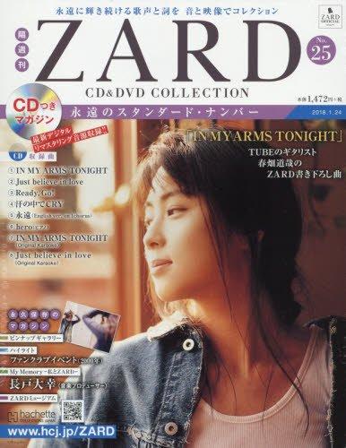 隔週刊ZARD CD&DVDコレクション(25) 2018年 1/24 号 [雑誌]