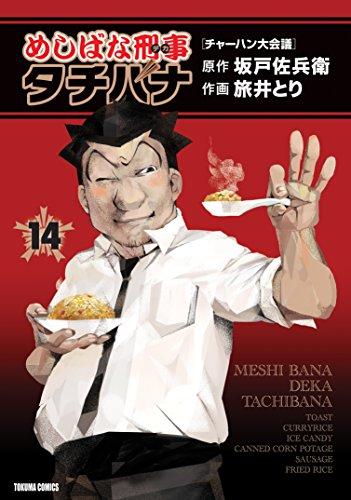 めしばな刑事タチバナ 14 (トクマコミックス)の詳細を見る