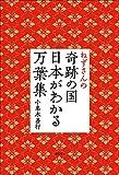 ねずさんの奇跡の国 日本がわかる万葉集 画像
