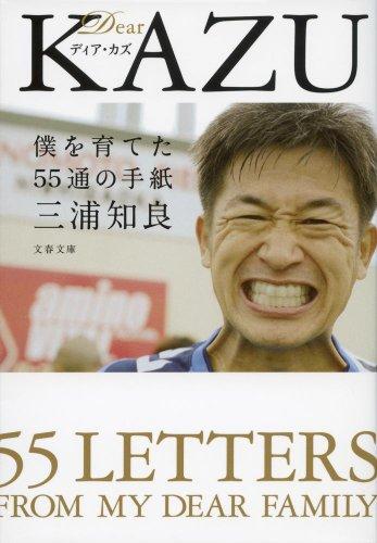Dear KAZU 僕を育てた55通の手紙 (文春文庫)の詳細を見る