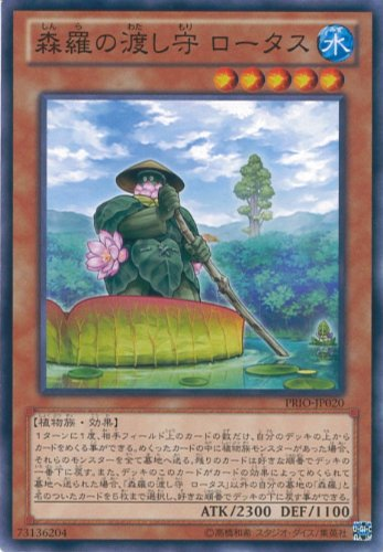 遊戯王 PRIO-JP020-N 《森羅の渡し守ロータス》 Normal