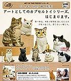 はしもとみお 猫の彫刻 全5種セット