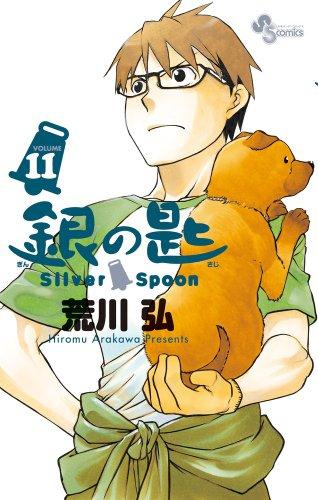 銀の匙 Silver Spoon 11 (少年サンデーコミックス)の詳細を見る