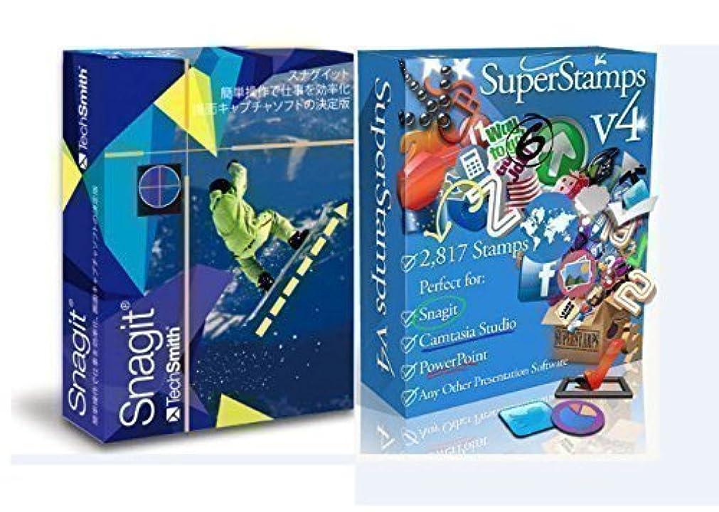 接続されたボートアーティキュレーションSnagit 11【Snagit13英語版ダウンロードにも対応】 & SuperStampsバンドル版