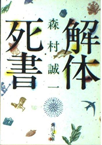 解体死書 (角川文庫)の詳細を見る