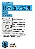 日本語小文典〈上〉 (岩波文庫)