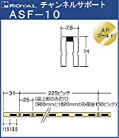 チャンネルサポート 棚柱 【 ロイヤル 】APゴールドめっき ASF-10 -1820サイズ1820mm【7.8×14mm】シングルタイプ『日時指定・代引は不可』