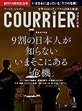 COURRiER Japon(クーリエジャポン) 2016年 01 月号