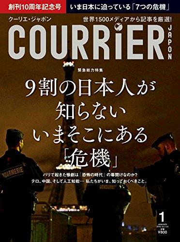 COURRiER Japon(クーリエジャポン) 2016年 01 月号の詳細を見る