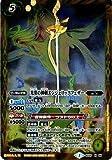 バトルスピリッツ/BSC21【名刀コレクション】BS20-X08 光翼の神剣エンジェリックフェザー X