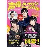 声優ボウリングランプリ2 [DVD]