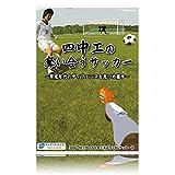 【サッカー練習法DVD】四中工の奪い合うサッカー ~育成年代のディフェンスを見つめ直す~