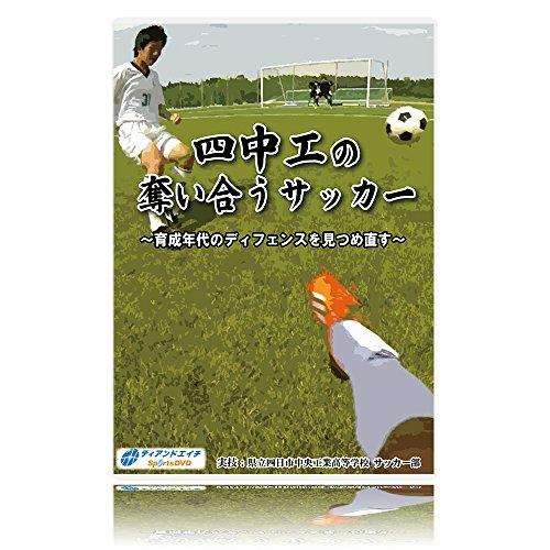 サッカー練習法DVD四中工の奪い合うサッカー ~育成年代のディフェンスを見つめ直す~