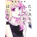 たっぷりのキスからはじめて 2 (集英社ガールズコミックス)