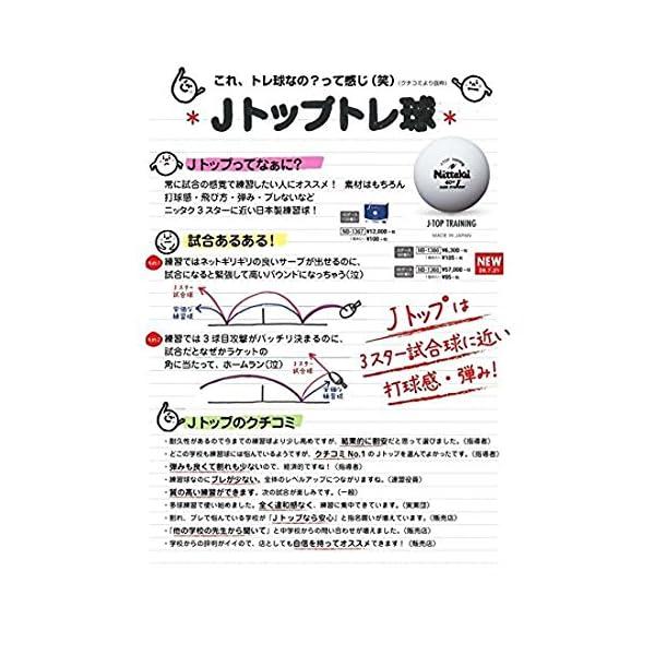 ニッタク(Nittaku) 卓球 ボール 練習...の紹介画像6