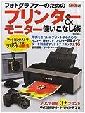 フォトグラファーのためのプリンター&モニター使いこなし術―デジタル写真をきれいにプリント (Gakken Camera Mook)