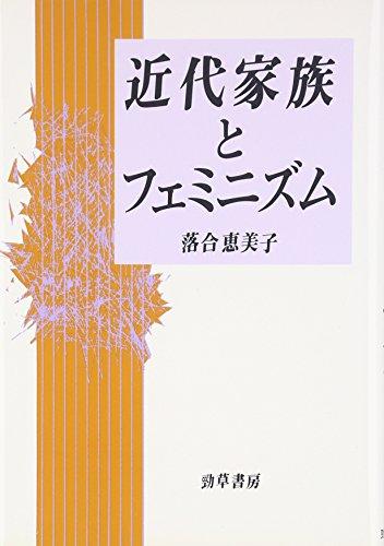 近代家族とフェミニズム / 落合 恵美子