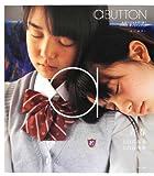 aBUTTON VOL.9_青春 上白石萌音/上白石萌歌 (PLUP SERIES)