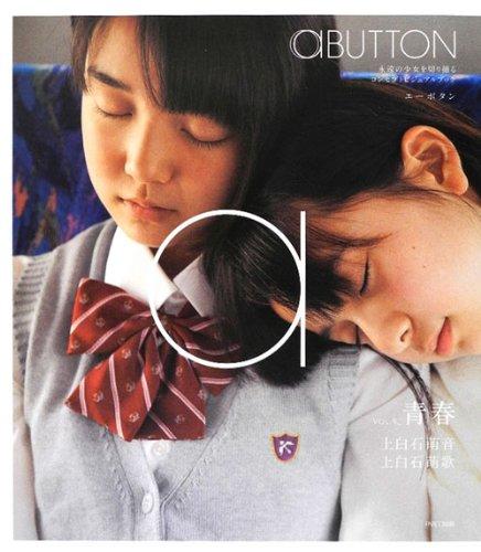 aBUTTON VOL.9_青春 上白石萌音/上白石萌歌 (PLUP SERIES) -