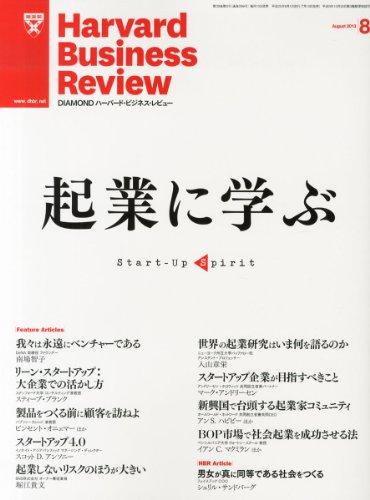Harvard Business Review (ハーバード・ビジネス・レビュー) 2013年 08月号 [雑誌]の詳細を見る