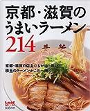 京都・滋賀のうまいラーメン214―京都・滋賀の店主たちが辿り着いた珠玉のラーメンがこ (Leaf MOOK)