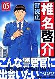 警視正 椎名啓介(5) (イブニングKC)