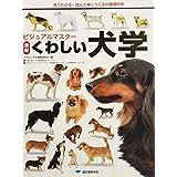 ビジュアルマスター 最新くわしい犬学: 見てわかる・読んで身につく犬の基礎科学