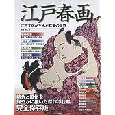 江戸春画 江戸文化が生んだ耽美の世界