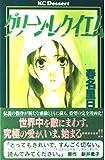 グリーン・レクイエム (デザートコミックス)